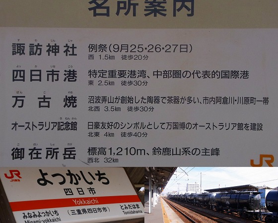 121209JR四日市駅