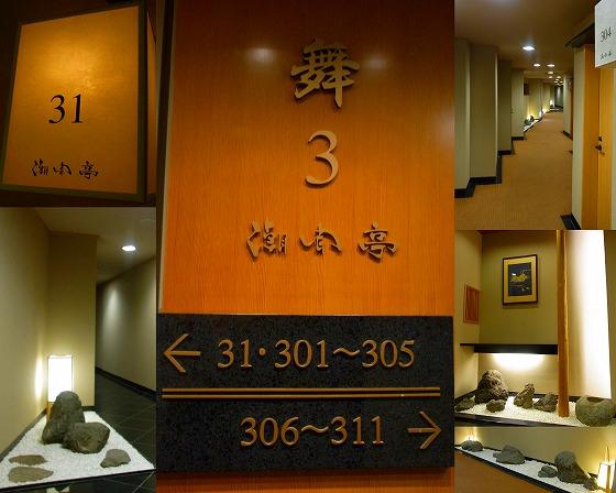 121209中の島聴聞亭3階