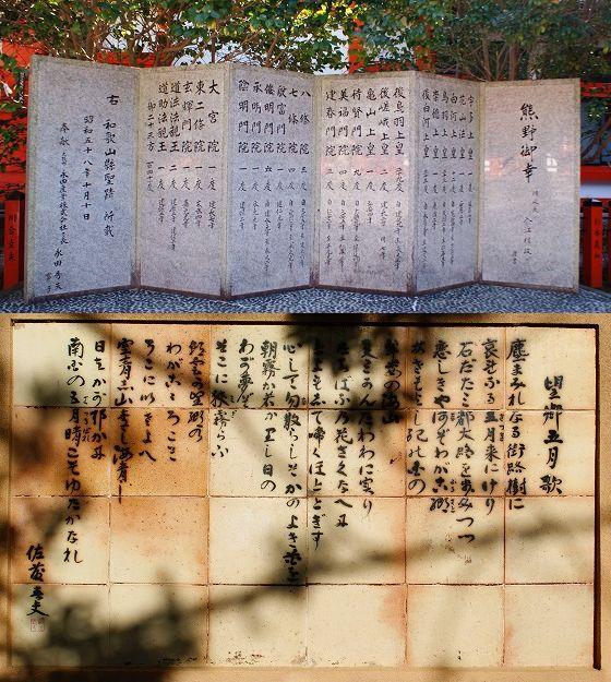 121210熊野速玉大社境内碑