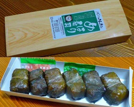 121211めはり寿司