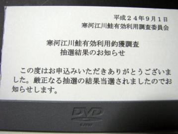20120904001.jpg