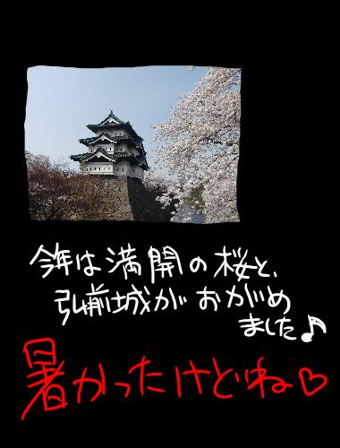 絵日記2012年05日02日