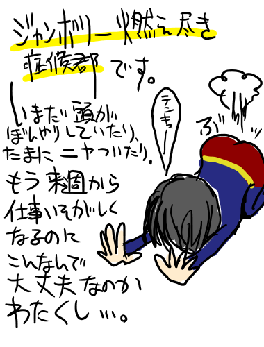 絵日記2012年08日05日