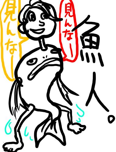 絵日記2012年08日21日