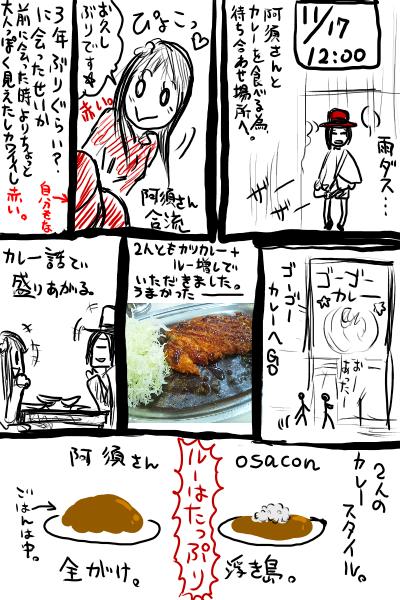 こみてぃあ102レポ1-02