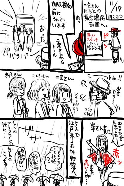 こみてぃあ102レポ1-03