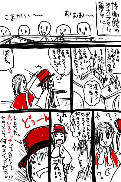 こみてぃあ102レポ1-04