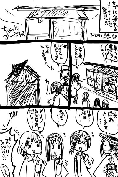 こみてぃあ102レポ1-06