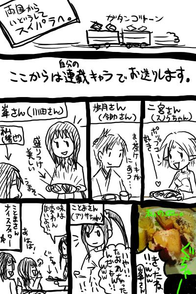 こみてぃあ102レポ1-09