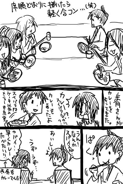 こみてぃあ102レポ1-10