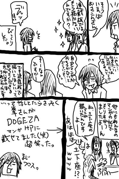 こみてぃあ102レポ1-13