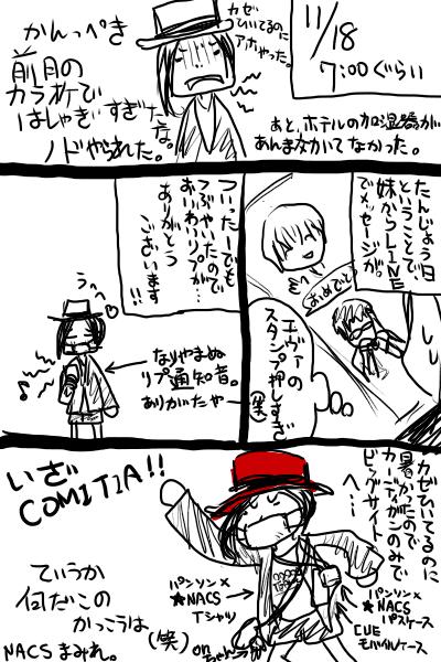 こみてぃあ102レポ2-01