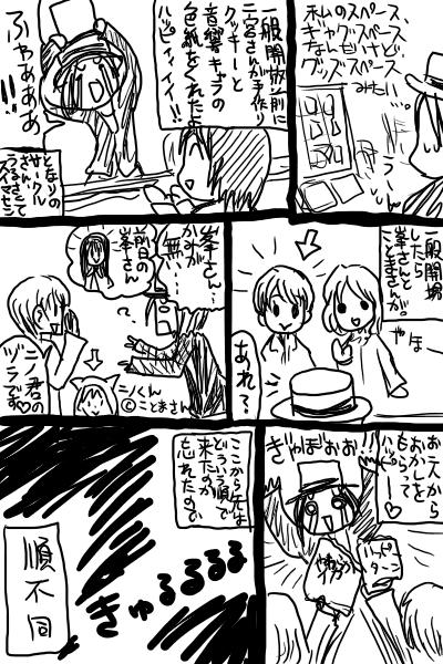 こみてぃあ102レポ2-02