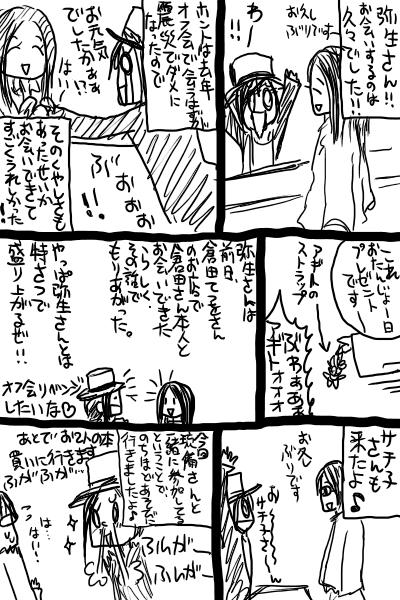 こみてぃあ102レポ2-03