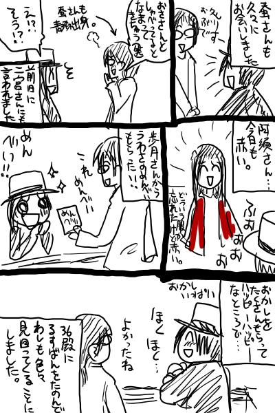 こみてぃあ102レポ2-04