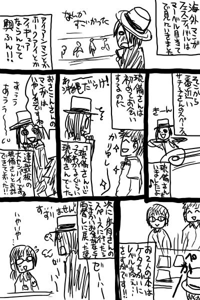 こみてぃあ102レポ2-05