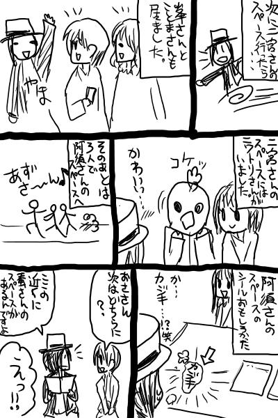 こみてぃあ102レポ2-06