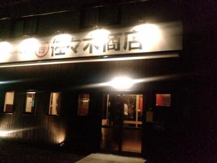 佐々木商店01