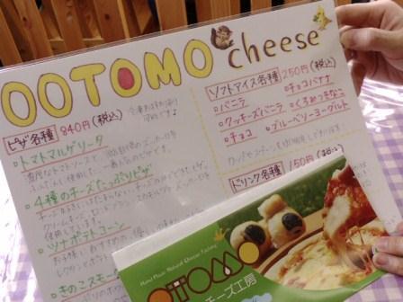 大友チーズ工房6