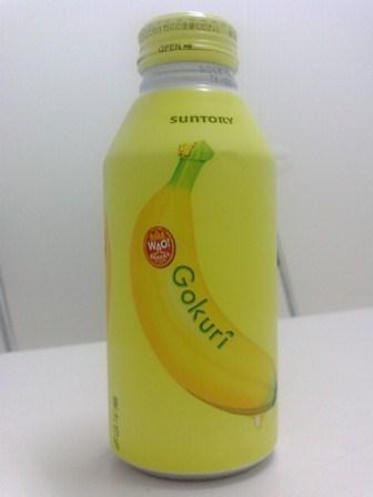 gokuri011