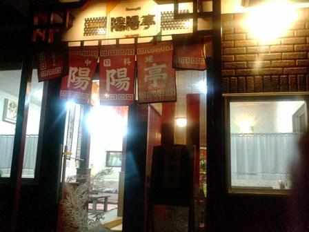 陽陽亭102701