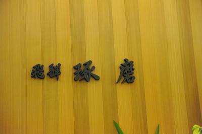 11.11 2飛騨琢磨さん