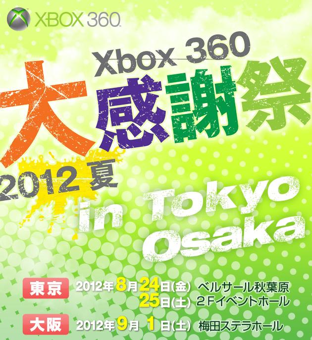 xbox360_kansyasai.jpg