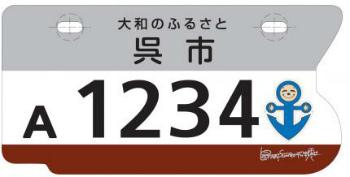 s_呉市のご当地ナンバー2