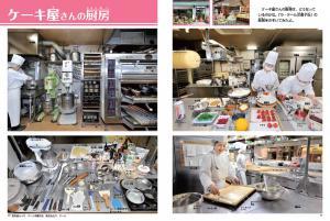 厨房図鑑1ページ