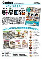 学研_厨房図鑑(のぞいてみよう)