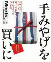ミーツリージョナル2012年9月28日発売