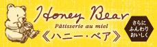 ハニー・ベアバナー