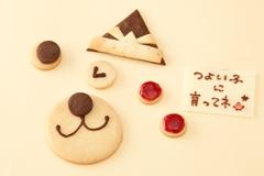 ぼくのくまさん 別添えクッキー