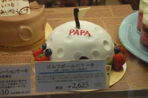 2012.6.17_ラ・テール洋菓子店ゴルフボールケーキ