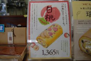 お米のルーロ 白桃 ポップ