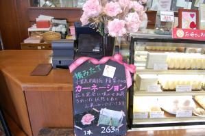 2012年5月13日洋菓子店カーネーション
