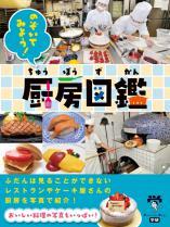 厨房図鑑表紙