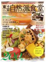 東京自然派食堂表紙