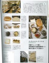 パンがおいしいベーカリーカフェ ブーランジェリーラ・テール