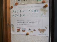 2013_030213・3・1店内0003