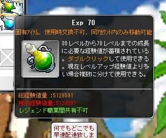 無題exp7000