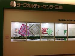 ヨークカルチャーセンター(三郷)
