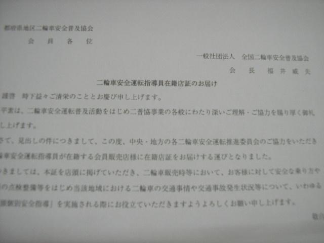 SANY121023NIFUKYOU (2)