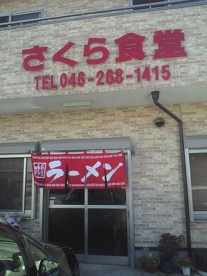 201301さくら食堂01