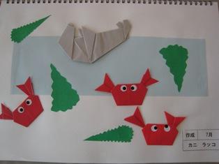 折り紙 004