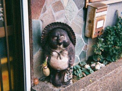 狸の信楽焼 2005/11/20頃撮影