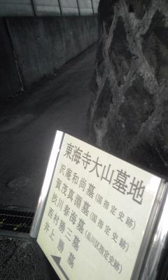 大山墓地入口