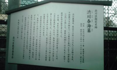 渋川春海説明板