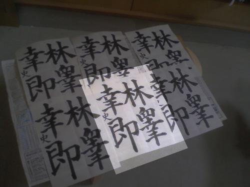 20111222_senjimon_kai_sen.jpg