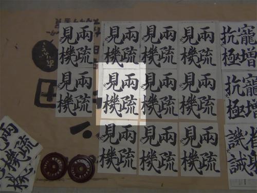 20120214_senjimon_kai_sen.jpg